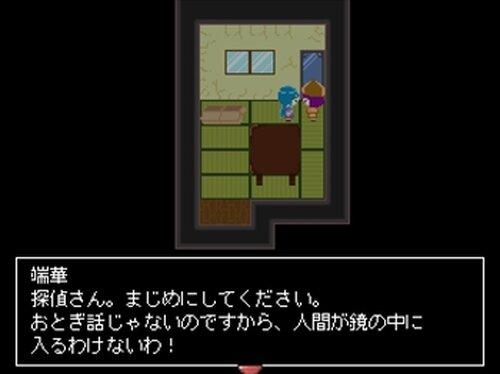 今佐良探偵事務所 ~現実逃避の双子~ Game Screen Shot4