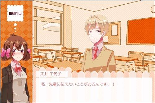 恋するロシアンルーレット! Game Screen Shot1