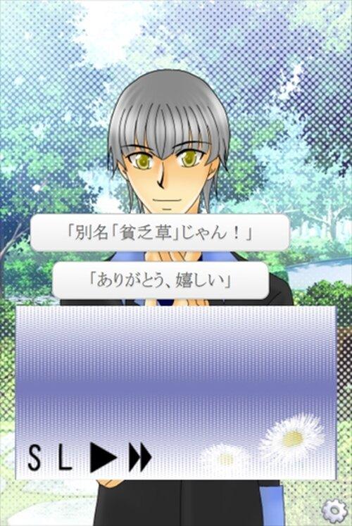 ハルジオンの花束 Game Screen Shot5