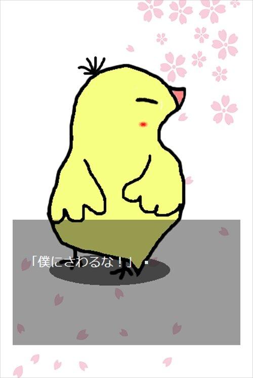 つんつん★たま五!!! Game Screen Shot1