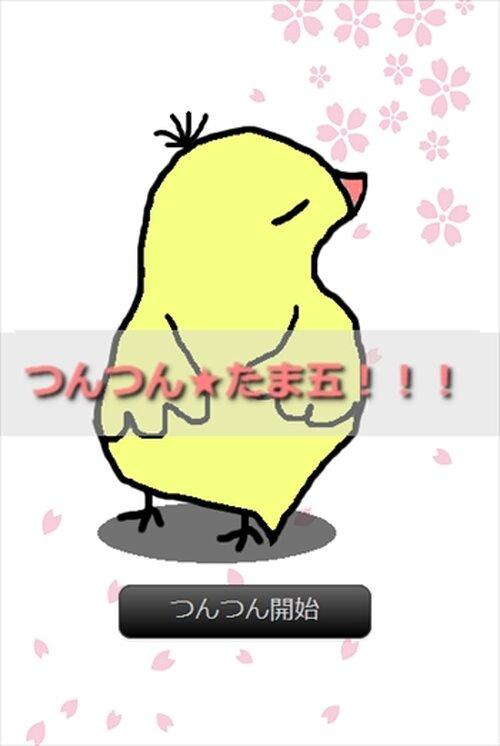 つんつん★たま五!!! Game Screen Shot2