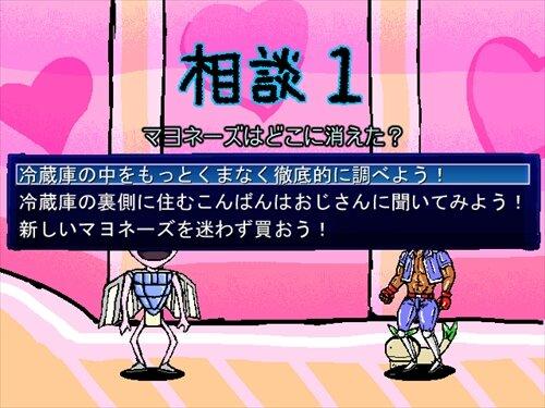マサオのお答えクエスチョン Game Screen Shot1