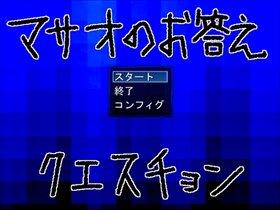 マサオのお答えクエスチョン Game Screen Shot2