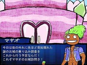 マサオのお答えクエスチョン Game Screen Shot3