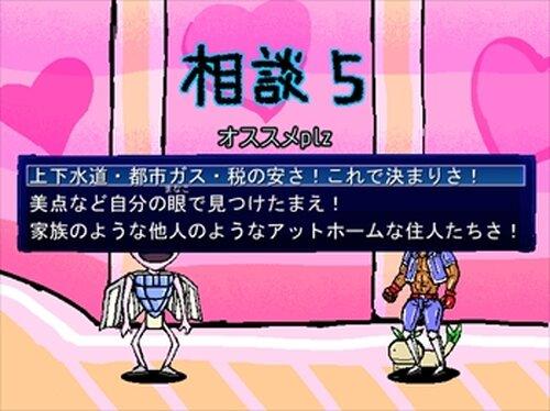 マサオのお答えクエスチョン Game Screen Shot4