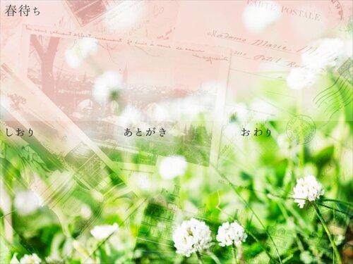 春まち Game Screen Shot1