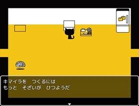 キマイライフver1.2 Game Screen Shot5