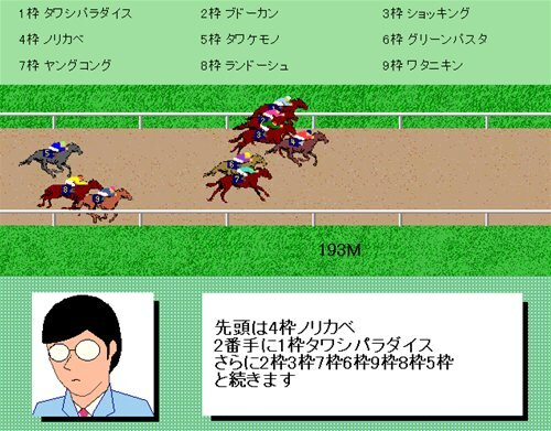 21世紀☆超競馬伝説II Game Screen Shot1