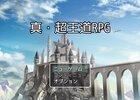 真・超王道RPG