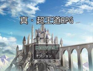 真・超王道RPG Game Screen Shot