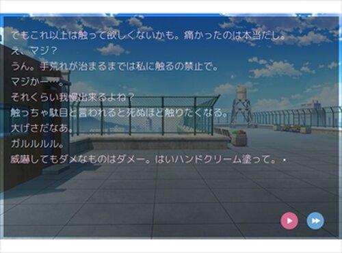 ただハンドクリームを塗るだけの話 Game Screen Shots