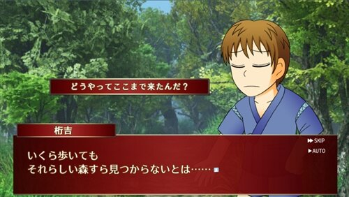 片目の男 Game Screen Shot1