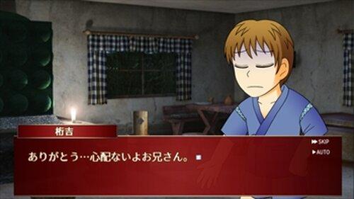 片目の男 Game Screen Shot4