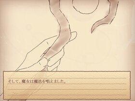 「永遠クレッセント」 Game Screen Shot3