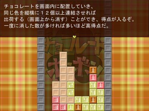 チョコレートボンボン ~ミコのクリスマスけいかく2~ Game Screen Shot1