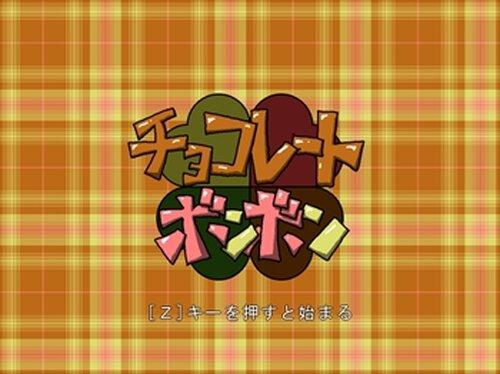 チョコレートボンボン ~ミコのクリスマスけいかく2~ Game Screen Shot2