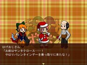 チョコレートボンボン ~ミコのクリスマスけいかく2~ Game Screen Shot3