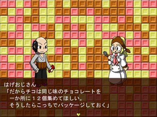 チョコレートボンボン ~ミコのクリスマスけいかく2~ Game Screen Shot4
