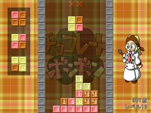 チョコレートボンボン ~ミコのクリスマスけいかく2~ Game Screen Shot5
