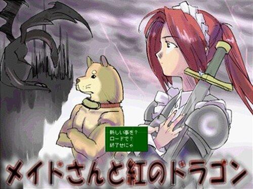 メイドさんと紅のドラゴン Game Screen Shot2