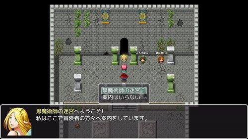 黒魔術師の迷宮 Game Screen Shot