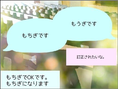 惚れて妄想(おも)えば千字も足りぬ Game Screen Shot1