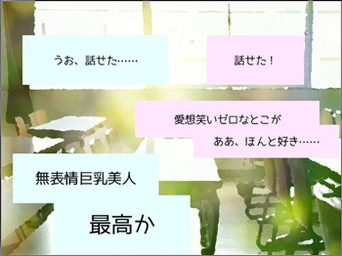 惚れて妄想(おも)えば千字も足りぬ Game Screen Shot2