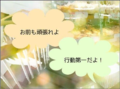 惚れて妄想(おも)えば千字も足りぬ Game Screen Shot3