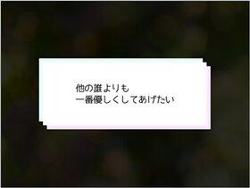 惚れて妄想(おも)えば千字も足りぬ Game Screen Shot4