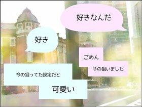 惚れて妄想(おも)えば千字も足りぬ Game Screen Shot5