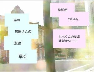 惚れて妄想(おも)えば千字も足りぬ Game Screen Shot