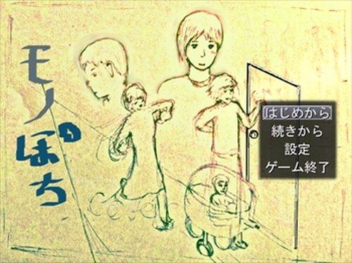 モノぽち Game Screen Shots