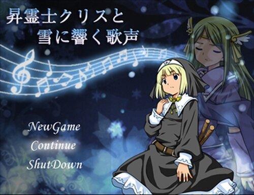 昇霊士クリスと雪に響く歌声 Game Screen Shot2