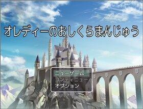 オレディーのおしくらまんじゅう Game Screen Shot2
