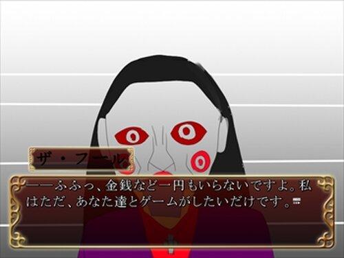 ツクリモノガタリ-真実のアリカ- Game Screen Shot4