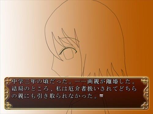 ツクリモノガタリ-真実のアリカ- Game Screen Shot5