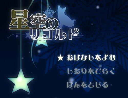 星空のリコルド Game Screen Shot1