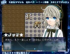 星空のリコルド Game Screen Shot4