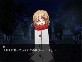 キミとKISSがしたいのだ!! Game Screen Shot3