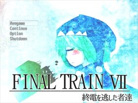終電を逃した者達 - FINAL TRAIN Ⅶ -(ver2.03) Game Screen Shot2