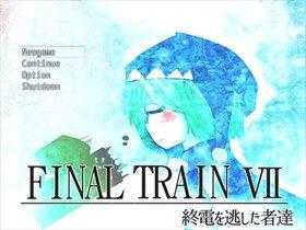 終電を逃した者達 - FINAL TRAIN Ⅶ -(ver2.03) Game Screen Shot2