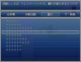 退廃の抒情詩 Game Screen Shot4