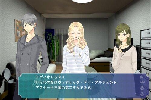 わがまま姫と一人の下僕 Game Screen Shot