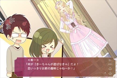 わがまま姫と一人の下僕 Game Screen Shot4