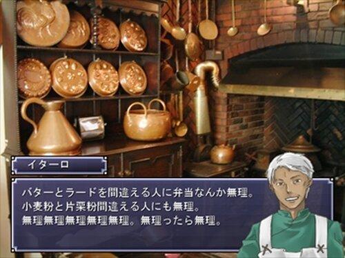 女装男子(びしょうねん)に乙女アピールしようと思ったらうちの料理長(コック)に止められた件(RPG) Game Screen Shot3
