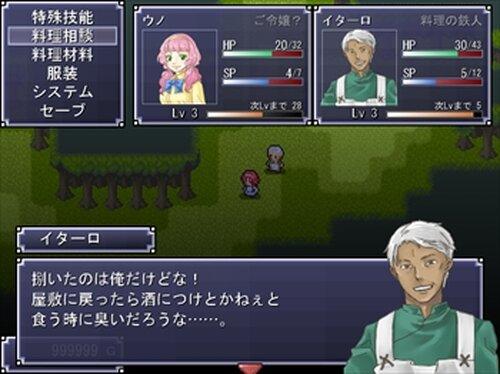 女装男子(びしょうねん)に乙女アピールしようと思ったらうちの料理長(コック)に止められた件(RPG) Game Screen Shot5