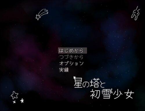星の塔と初雪少女 Game Screen Shot2