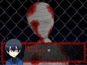 僕らのちょっと怖い夜 Game Screen Shot4