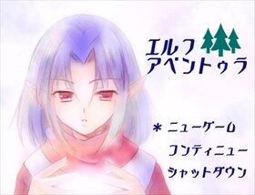 エルフ・アベントゥラ Game Screen Shot2