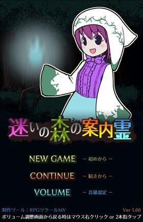 迷いの森の案内霊 Game Screen Shot2